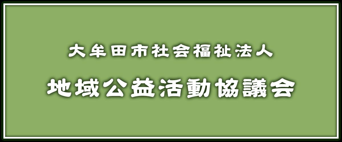 大牟田市社会福祉法人地域公益活動協議会