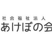 社会福祉法人 あけぼの会