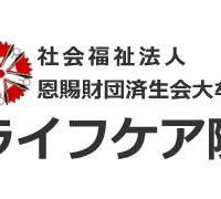 社会福祉法人 恩賜財団済生会 大牟田ライフケア院
