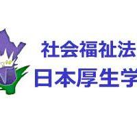 社会福祉法人 日本厚生学園