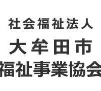 社会福祉法人 大牟田市福祉事業協会