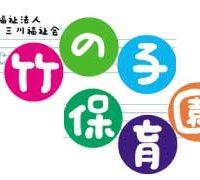 社会福祉法人 三川福祉会