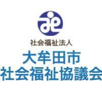 大牟田市社会福祉協議会