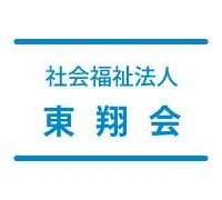 社会福祉法人 東翔会